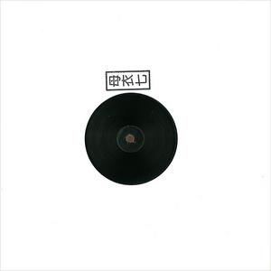 FIS - Duckdive EP